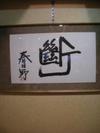 Wakatuto_008