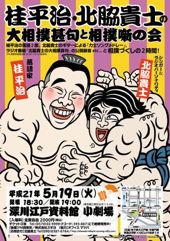 Fukagawaa_3