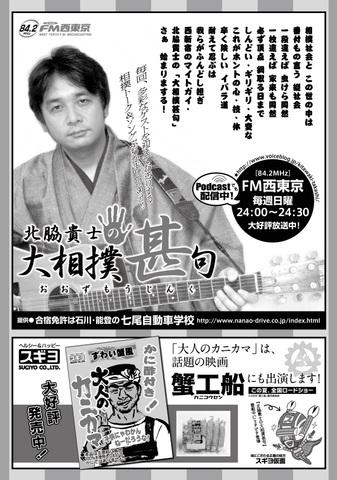 Fukagawab_2