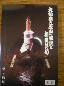Totisakura_002