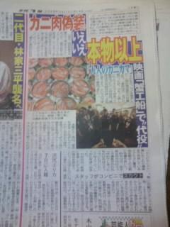 夕刊フジに「スギヨのカニカマ」が…!?