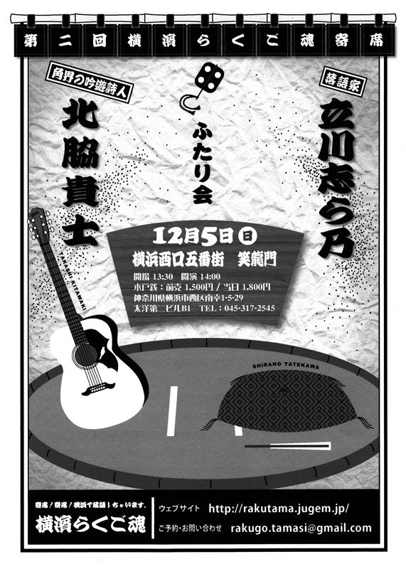 Rakutama2_b5_web_6