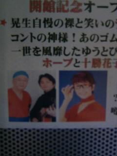 晃生ショー劇場2日目の朝…。