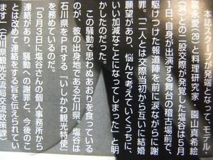 Nototokusi_003