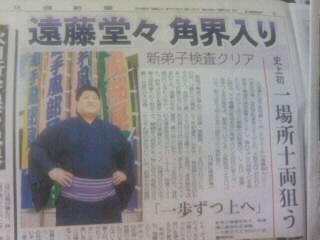 「遠藤聖大」効果で石川県内大フィーバー!