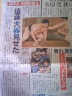 遠藤聖大の画像 p1_3